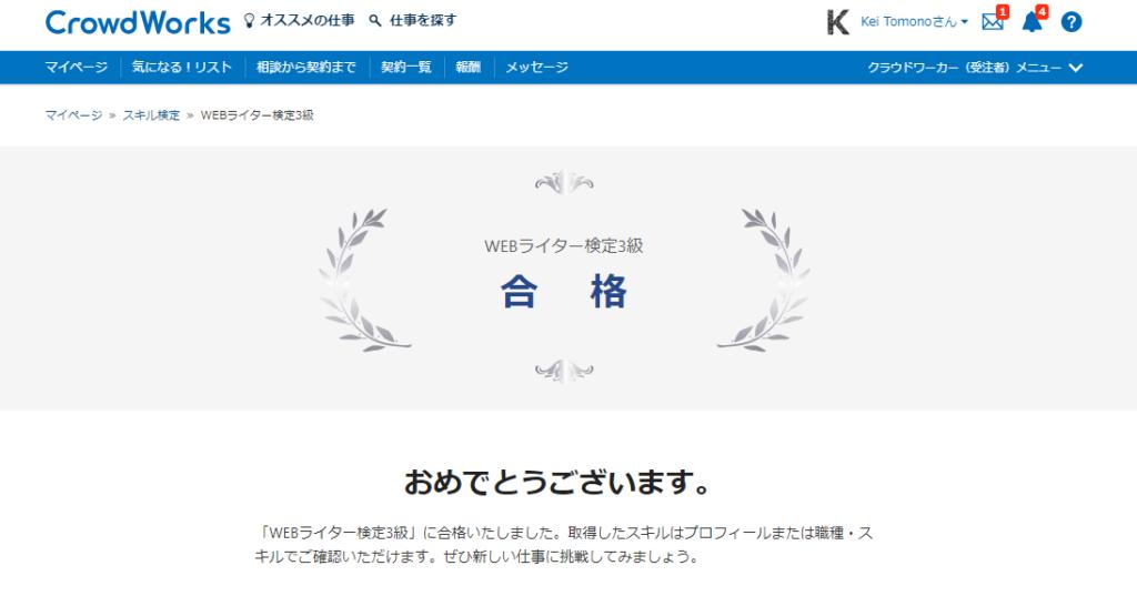WEBライター検定3級合格証書